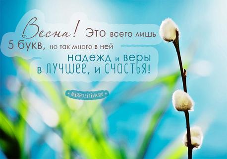 весна_1.jpg