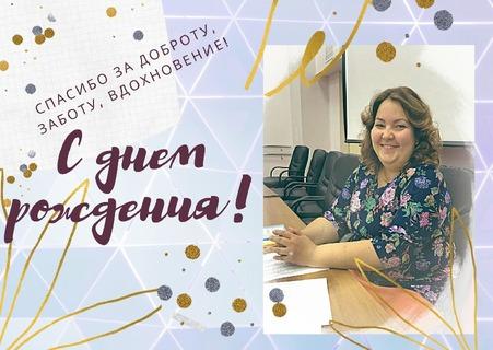 С днем рождения, Аниса!.jpg