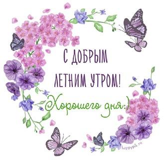 dobroe-letnee-utro8_happypik.ru_.jpg